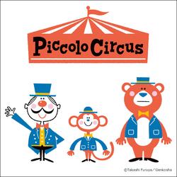 Piccolo Circus(ピッコロサーカス)