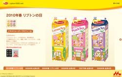 「 Lipton1リットルシリーズ」 リプトンの日キャンペーンパッケージ