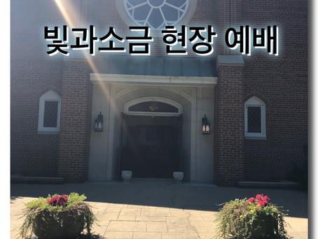 빛과소금교회 현장 예배.