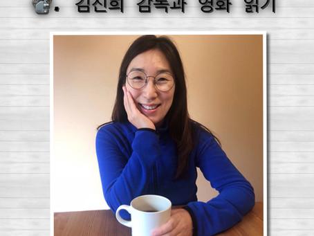 김진희 감독과 영화 읽기