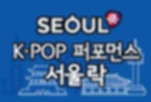 서울락 썸네일.jpg