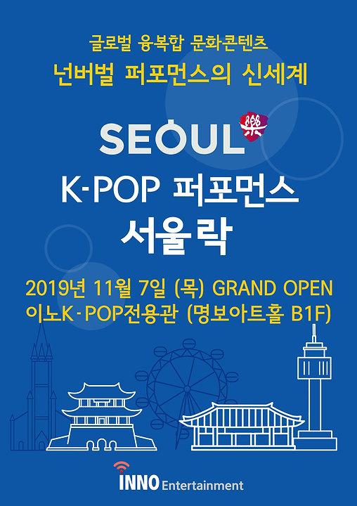 서울락 티저포스터 (11월 7일ver).jpg