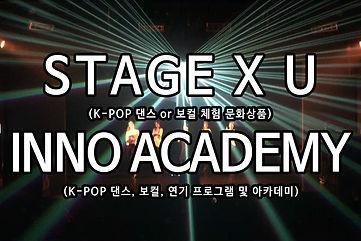 K-POP 전용관 이노댄스스튜디오 썸네일.jpg