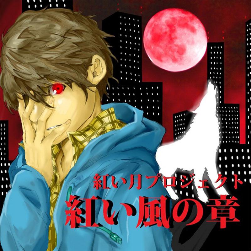 紅い月プロジェクト ~紅い風の章~
