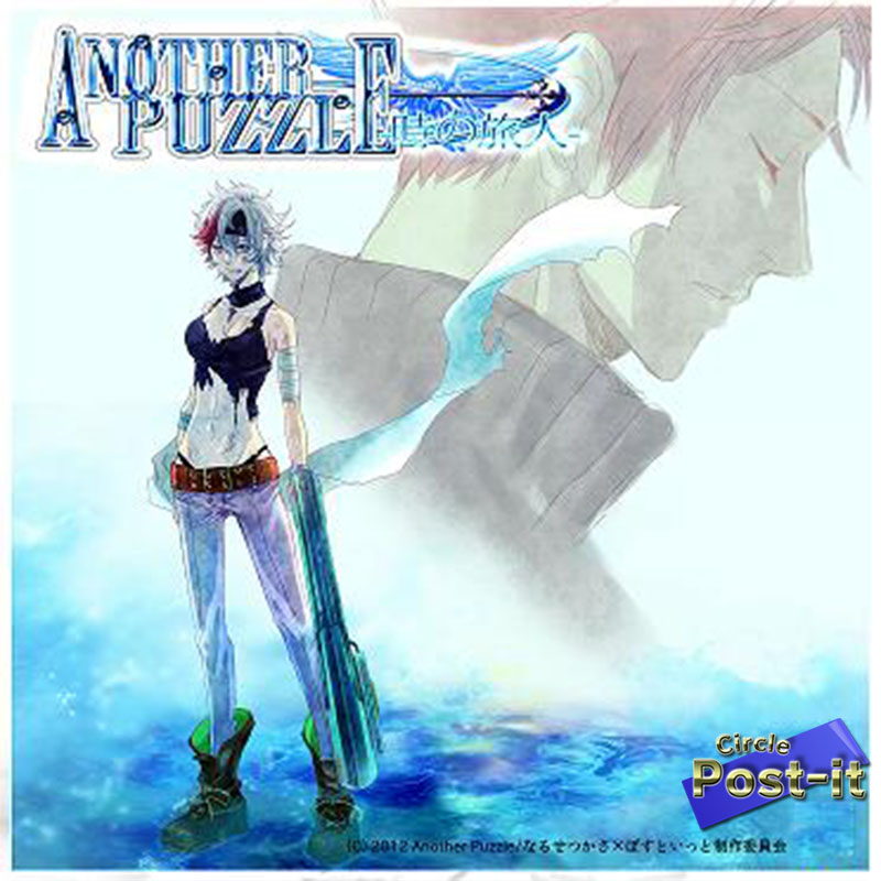 Another Puzzle-時の旅人-