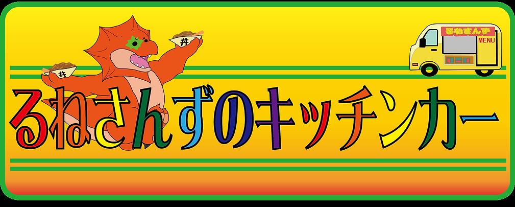 キチンカーカラーロゴ_アートボード 1.png