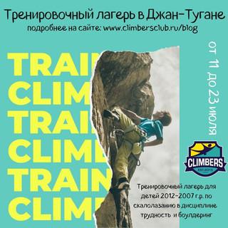 ДЖАН - ТУГАН (Кавказ) // ТРЕНИРОВОЧНЫЙ СБОР НА СКАЛАХ // Трудность + Боулдеринг