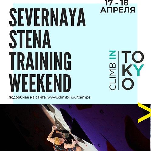 АВАНС // Санкт-Петербург // Severnaya Stena Training 17-18 апреля Weekend