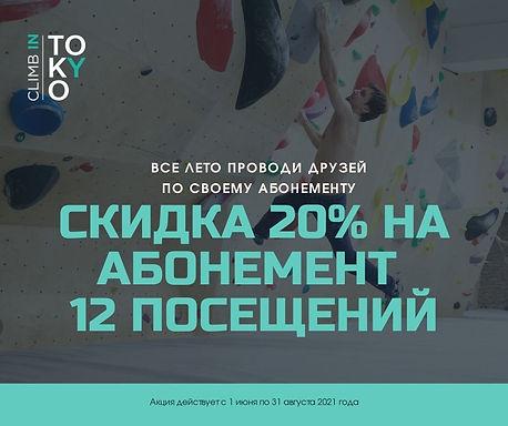 20% ЛЕТО (1).jpg