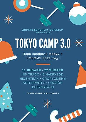 TOKYO CAMP 3.0.jpg