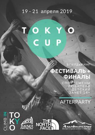 !!!Регистрация на TOKYO CUP 19 - 21 апреля 2019 !!!