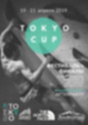 TOKYO CUP (2).jpg