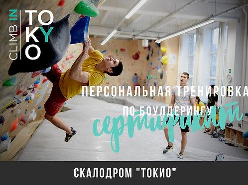Сертификат ПЕРСОНАЛЬНАЯ ТРЕНИРОВКА