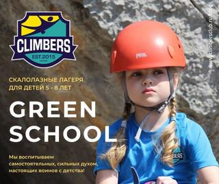 CLIMBERS GREEN SCHOOL для наших малышей от 5 до 8 лет