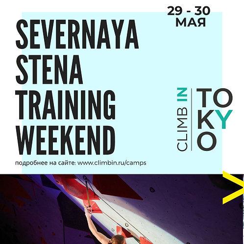 АВАНС // Санкт-Петербург // Severnaya Stena Training 29-30 мая Weekend
