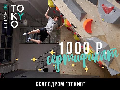 Сертификат 1 000 р.
