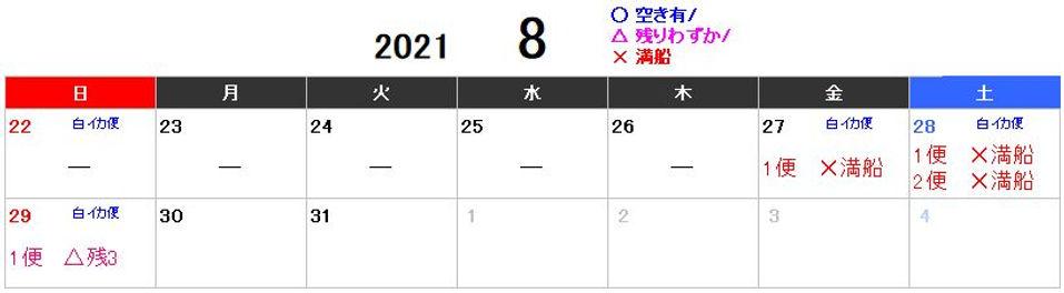 2021.8月.JPG