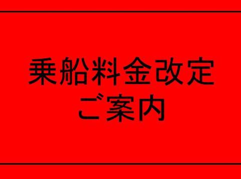 12.7 乗船料金改定について