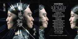 劉以達x龍小菌 <時空穿梭> CD Album