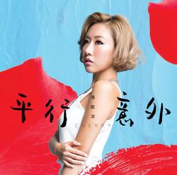 Cherry Fung 馮凱淇 <平行意外>CD Album