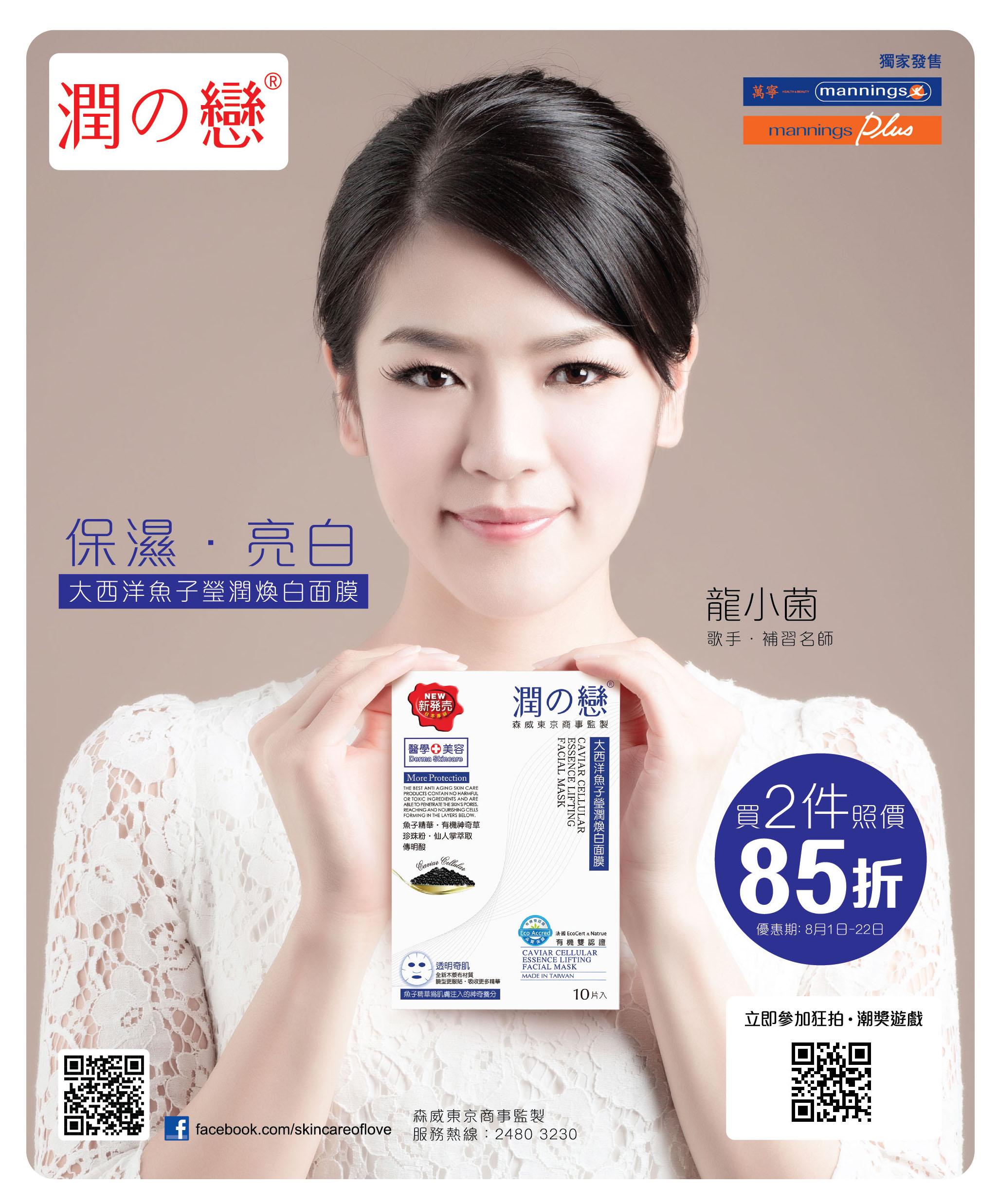 Lung Siu Kwan 龍小菌 Print AD