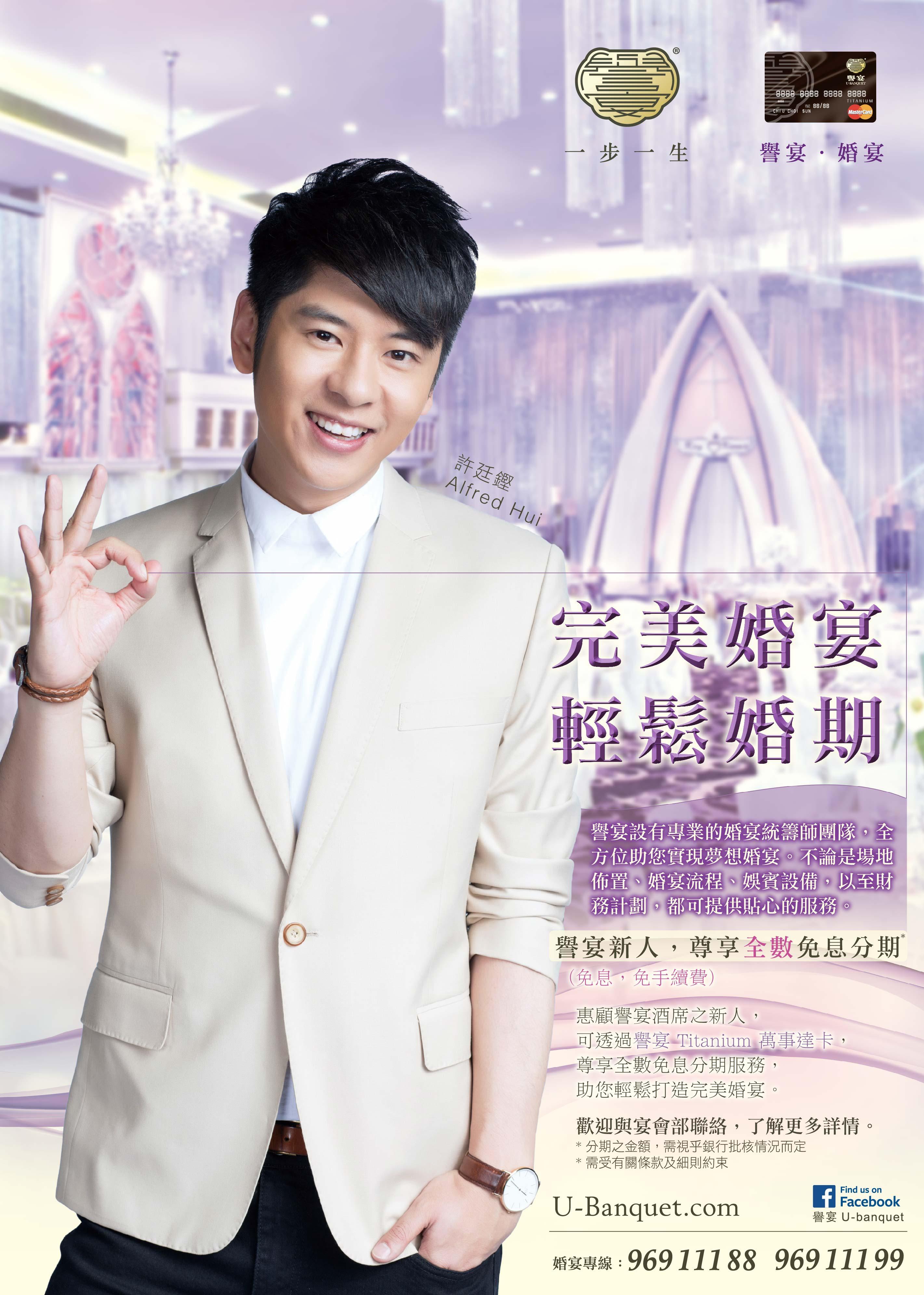 U-Banquet 譽宴 Poster