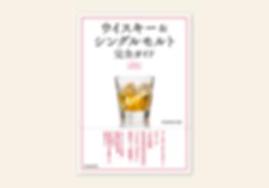 ウイスキー&シングルモルト 完全ガイド_01