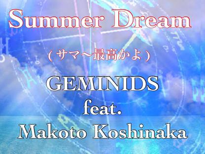 """GEMINIDS feat. Makoto Koshinaka """"Summer Dream ( サマ~最高かよ ) """" 2018.7.1out!"""