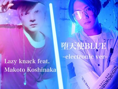 Lazy knack feat. Makoto Koshinaka「堕天使BLUE  ~ electronic ver ~」2018.2.14out!
