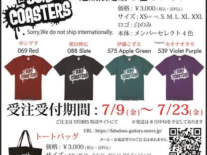 メンバーライブ情報(セキナオタカ→THE SURF COASTERS参加)※受注生産Tシャツ受付開始
