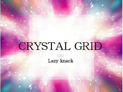 LAZY KNACK 2nd phase  1st album「CRYSTAL GRID」2017.10.22out!