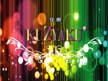 """5th single """"Kakusei(覚醒)"""" 2016.7.5 out!"""