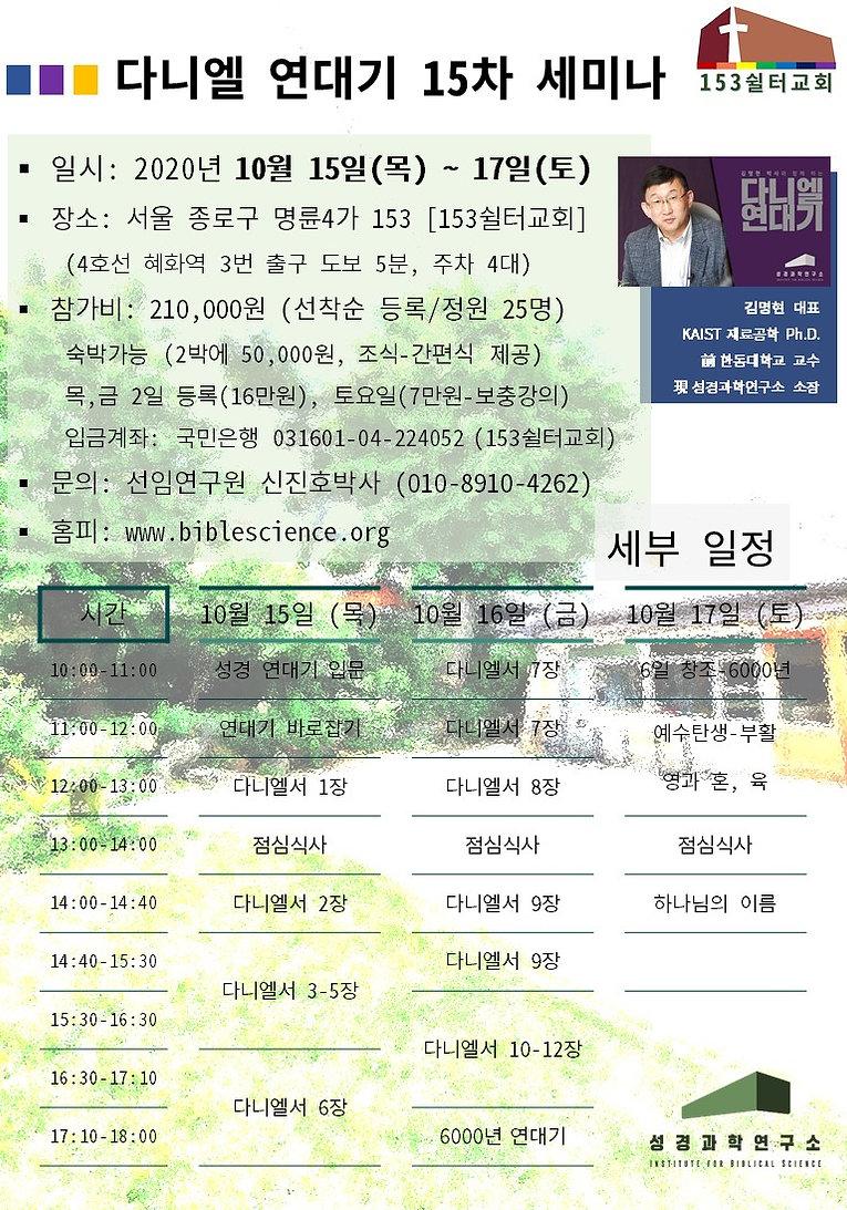 다니엘 연대기 15차 세미나(20200910ver).jpg