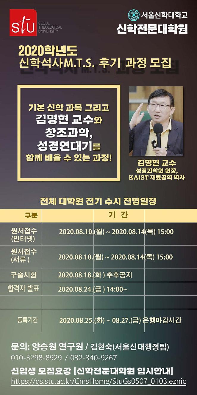 서울신학대학교 2020 가을학기 홍보2.jpg