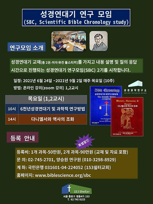 성경연대기 연구모임SBC 소개(20210601).jpg