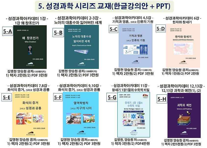 05번 성경과학 시리즈 교재(한글강의안, ppt).png
