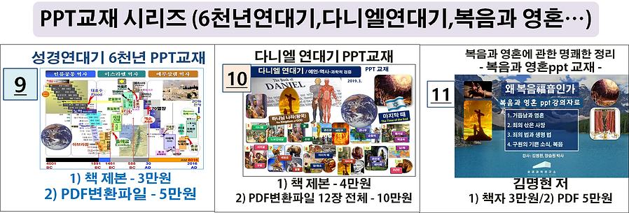 09-11번 ppt교재 시리즈.png