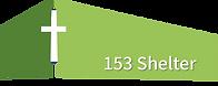 153쉴터교회 로고(20201202).png