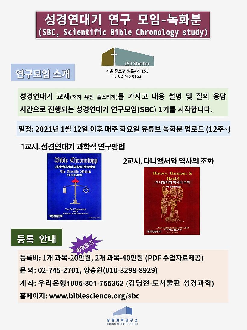 성경연대기 연구모임SBC 소개(유튜브 녹화분 공부20210112).jpg