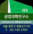 성경과학연구소 로고(20210809).png