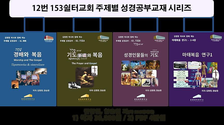 12번 주제별성경공부교재ABC_edited.png