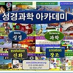 2.성경과학아카데미PPT.jpg