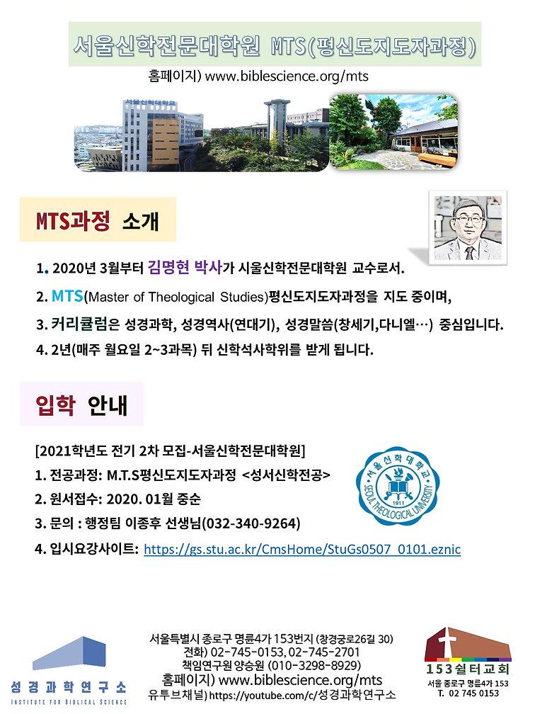 서울신학전문대학원 입학안내(20201122).jpg
