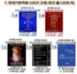 판매용자료(7번 시리즈).png