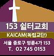 153쉴터교회 로고(20210809).png