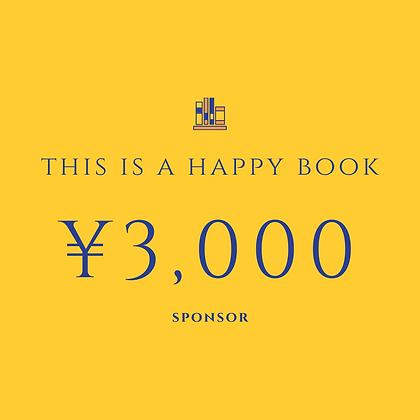 THIS IS A HAPPY BOOK ¥3,000スポンサー