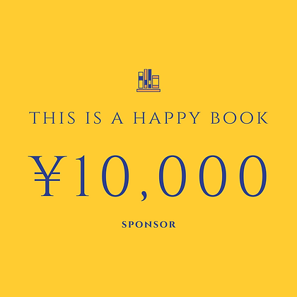 THIS IS A HAPPY BOOK ¥10,000スポンサー