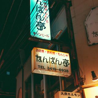 tokyo del1-70.jpg