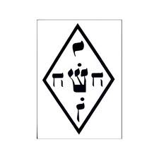 Ioshua /Nome Místico de Jesus