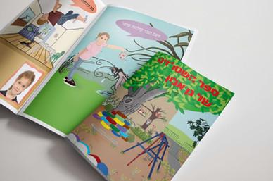 ספר מחזור לגן ילדים